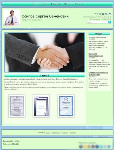 Сайт кредитного консультанта